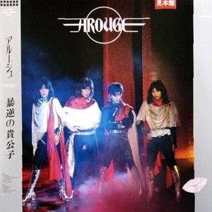 Image for 'AROUGE~暴逆の貴公子~+11 RARE TRACKS'