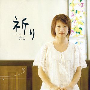 Bild für '祈り'