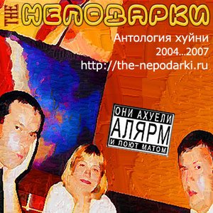 Imagen de 'Антология хуйни 2004-2007'