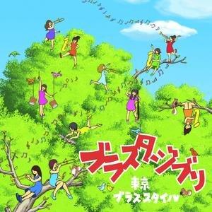 Image for 'Brasta Ghibli'