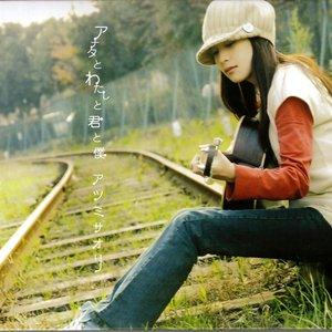 Image for 'アナタとわたしと君と僕'