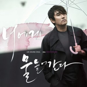 Image for '이승철 25주년 기념 앨범'