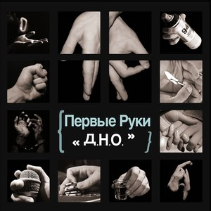 Image for 'ПроРЭП'
