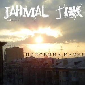 Image for 'Половина Камня'