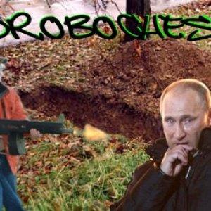 Image for 'Drobochёs'