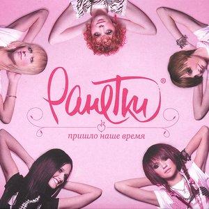 Image for 'Чемпионы любви'