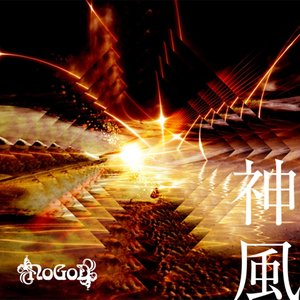 Image for '神風'