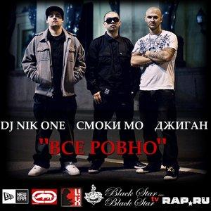 Image for 'Все Ровно (feat. GeeGun и Смоки Мо)'