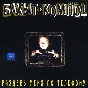 Image for 'Бухгалтер иванов'