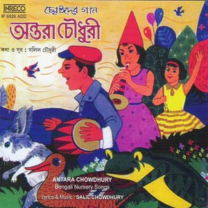 Image for 'Bengali Nursery Songs'