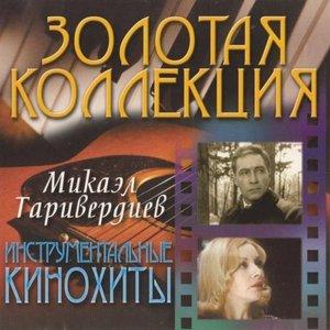 Image for 'Инструментальные Кинохиты'