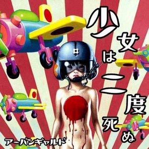 Image for '少女は二度死ぬ'