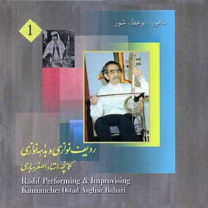 Image for 'Iranian Radif Playing & Improvization for Kamancheh 1'
