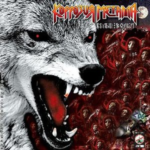 Image pour 'Белые волки'