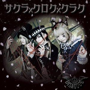 Image for 'Sakura Kuroku Kuraku'