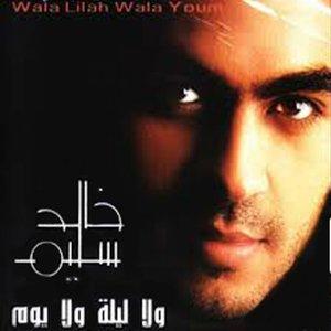 Image for 'Wala Lilah Wala Youm'