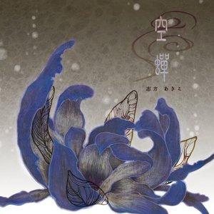 Image for '空蝉'