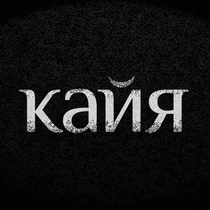 Image for 'Кайя'