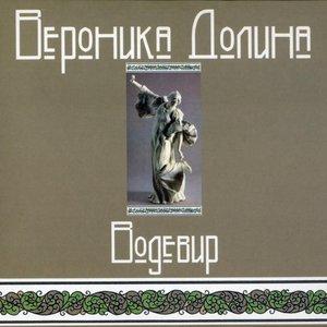 Image for 'Водевир'