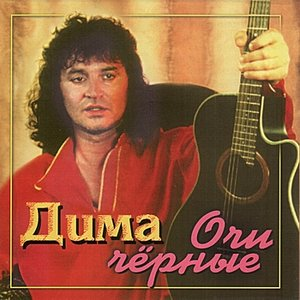 Image for 'Ochi chernie (and other Russian songs)'
