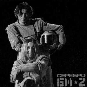Image for 'Серебро (караоке-версия)'