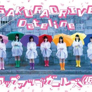 Image for 'SAKURA DRIVE / Dateline'