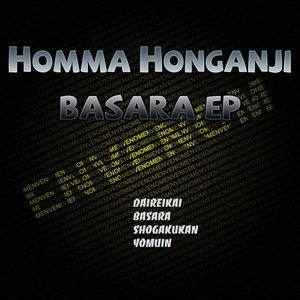 Image for 'Basara EP'