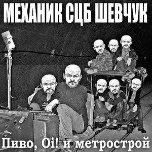 Image for 'Механик Сцб Шевчук'