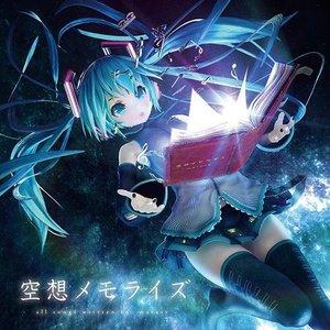 Image for '空想メモライズ'