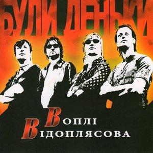 Imagen de 'Були Деньки'