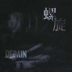 Bild für '螺旋'