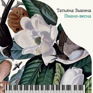 Image for 'Пиано-весна'