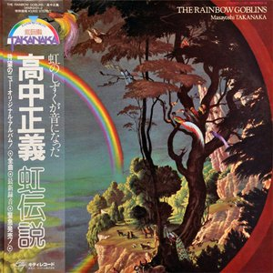 Image for '虹伝説 THE RAINBOW GOBLINS'