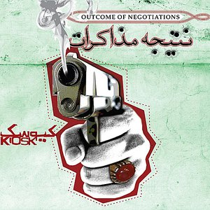 Imagen de 'Natijeh e Mozakerat (Outcome of Negotiations)'