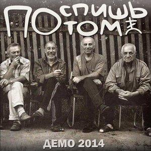 Image for 'Демо 2014'
