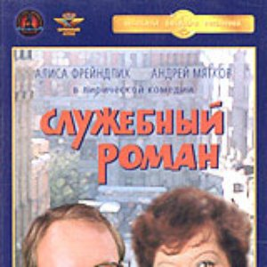 Image for 'Служебный Роман'