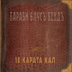 Image pour '18 Karata kal'