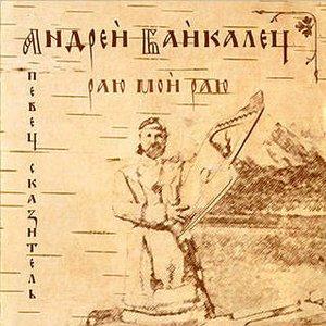 Image for 'Микола'