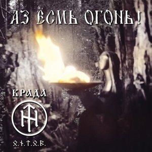 Image for 'Аз Есмь Огонь!'