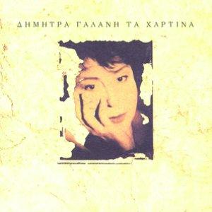 Image for 'Floga Stin Kardia'