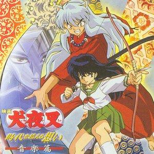 Image for 'Inuyasha Movie'