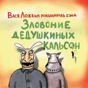 Image for 'Зловоние дедушкиных кальсон'