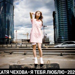 Immagine per 'Я тебя люблю (2020 инструментальная версия)'
