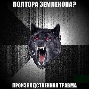 Image for 'Производственная Травма'