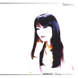 Image pour 'Shippo o Tsukame'