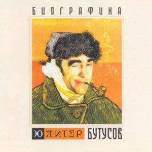 Image for 'Девушка по городу'