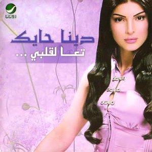 Image for 'Ta'ala Albi'