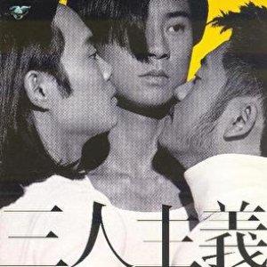Image for 'San Ren Zhu Yi'