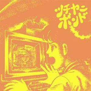 Image for 'ツチヤニボンド'