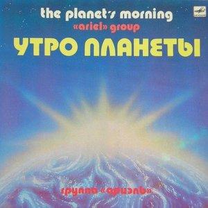 Image for 'Утро планеты'